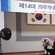 홍창권 신임 중앙대의무부총장 겸 의료원장 취임
