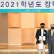 수석문화재단 장학생 43명에게 장학증서 전달